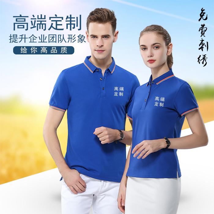 陶瓷桑蚕丝二级领polo衫定制工作服